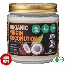 濃厚 バージンココナッツオイル 有機JASオーガニック 500ml 1個 低温圧搾一番搾りやし油 フィリピン産 virgin coconut oil
