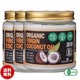 有機JAS 濃厚ココナッツオイル 500ml 3個 エキストラバージン フィリピン産 オーガニック 冷温圧搾一番搾り コールドプレス 無添加 無精製