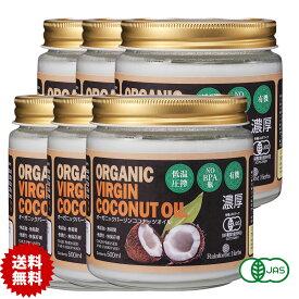 濃厚 バージンココナッツオイル 有機JASオーガニック 500ml 6個 低温圧搾一番搾りやし油 フィリピン産 virgin coconut oil