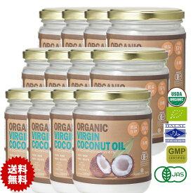 価格改定!値下げしました!JASオーガニック認定 バージンココナッツオイル 有機認定食品 virgin coconut oil (冷温圧搾一番搾りやし油)500ml 12本セット