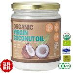 有機JASオーガニック認定バージンココナッツオイル500ml1本有機認定食品virgincoconutoil(冷温圧搾一番搾りやし油)