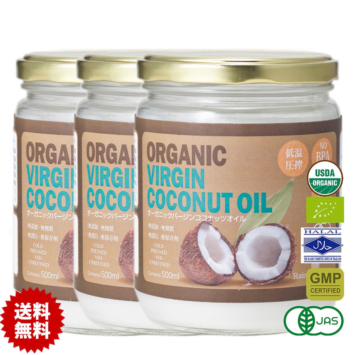 価格改定!有機JASオーガニックバージンココナッツオイル500ml 3個 タイ産 organic virgin coconut oil 冷温圧搾一番搾りやし油 送料無料