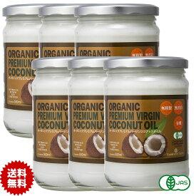 有機JAS ココナッツオイル 500ml 6個 エキストラバージン オーガニック 冷温圧搾一番搾り コールドプレス 無添加 無精製