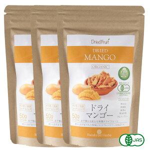 有機 ドライマンゴー50g 3袋 砂糖不使用 タイ産 JASオーガニック マンゴー マハチャノック種 無添加 無漂白 無保存剤 グルテンフリー