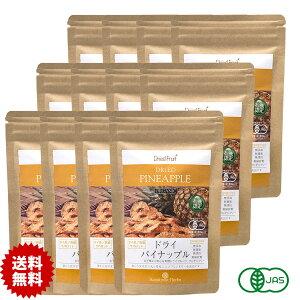 有機 ドライパイナップル無添加 砂糖不使用 50g 12袋 タイ産 JASオーガニック パイナップル 無漂白 無保存剤 食物繊維 ミネラル