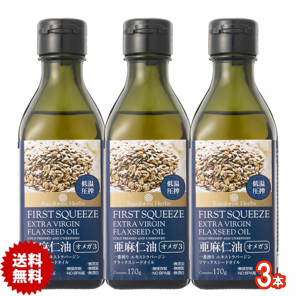 亜麻仁油 エキストラバージン フラックスシードオイル 170g 3本 ニュージーランド産 extra virgin flaxseed oil低温圧搾一番搾り