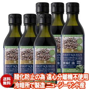 亜麻仁油 イタリアンハーブミックス 170g 6本 ニュージーランド産 フラックスシードオイル 亜麻仁オイル あまに油