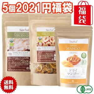 【ポイント10倍】2021福袋 バナナチップ2袋+ココナッツチップ2袋+ドライマンゴー1袋 計5袋 有機JASオーガニック