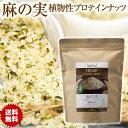 麻の実ナッツ ヘンプシードナッツ 500g 1袋 リトアニア産 植物性プロテイン ヘンプナッツ Hemp Hulled Seeds