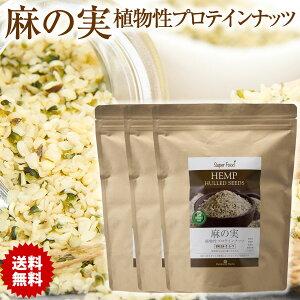 麻の実ナッツ ヘンプシードナッツ 500g 3袋 リトアニア産 植物性プロテイン ヘンプナッツ Hemp Hulled Seeds