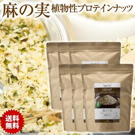 麻の実ナッツ ヘンプシードナッツ 500g 6袋 リトアニア産 植物性プロテイン ヘンプナッツ Hemp Hulled Seeds