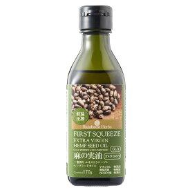 ヘンプシードオイル 麻の実油 エキストラバージン ヘンプオイル 170g 1本 リトアニア産 麻の実オイル ヘンプ油 ヘンプシード油 低温圧搾一番搾りExtra virgin Hemp Seed Oil