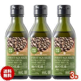 ヘンプシードオイル 麻の実油 エキストラバージン ヘンプオイル 170g 3本 リトアニア産 麻の実オイル ヘンプ油 ヘンプシード油 低温圧搾一番搾りExtra virgin Hemp Seed Oil