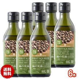 ヘンプシードオイル 麻の実油 エキストラバージン ヘンプオイル 170g 6本 リトアニア産 麻の実オイル ヘンプ油 ヘンプシード油 低温圧搾一番搾りExtra virgin Hemp Seed Oil