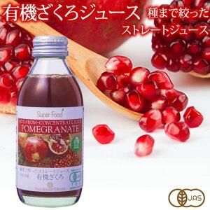 【ポイント10倍】有機 ざくろジュース 140ml 1本 ストレートジュース トルコ産 有機JASオーガニック 砂糖不使用 無着色 無香料
