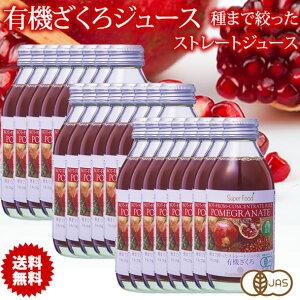 有機 ざくろジュース 140ml 24本 ストレートジュース トルコ産 有機JASオーガニック 砂糖不使用 無着色 無香料