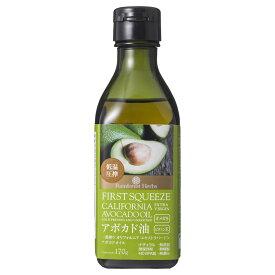【ポイント10倍】カリフォルニア アボカドオイル 170g 1本 エキストラ バージン 低温圧搾一番搾り 未精製 Extra Virgin California Avocado Oil