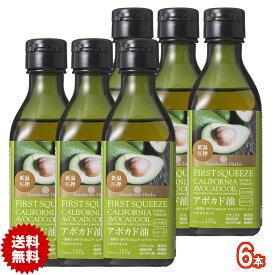【ポイント10倍】カリフォルニア アボカドオイル 170g 6本 エキストラ バージン 低温圧搾一番搾り 未精製 Extra Virgin California Avocado Oil