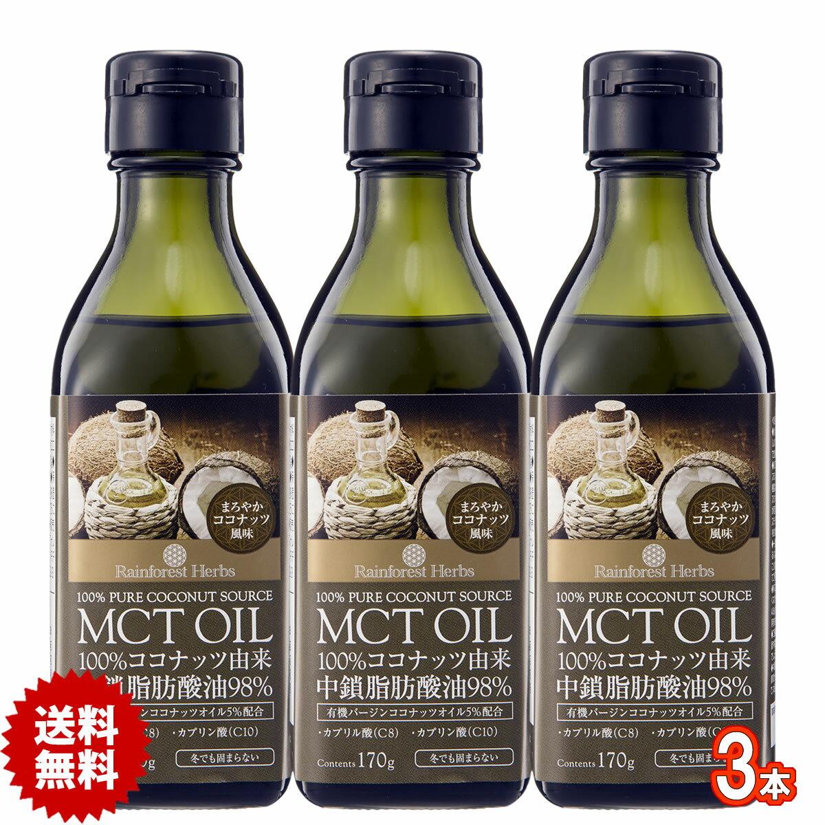 MCTオイル ココナッツ由来100% 170g 3本 タイ産 MCT OIL 100% PURE COCONUT SOURCE 送料無料