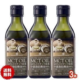 MCTオイル ココナッツ由来100% 170g 3本 MCT オイル タイ産 ケトン体 ダイエット 中鎖脂肪酸 バターコーヒー 糖質制限