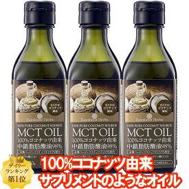 【ポイント10倍】MCTオイル ココナッツ由来100% 170g 3本 MCT オイル タイ産 ケトン体 ダイエット 中鎖脂肪酸 バターコーヒー 糖質制限 林修の今でしょ講座