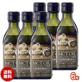 MCTオイル ココナッツ由来100% 170g 6本 MCT オイル タイ産 ケトン体 ダイエット 中鎖脂肪酸 バターコーヒー 糖質制限