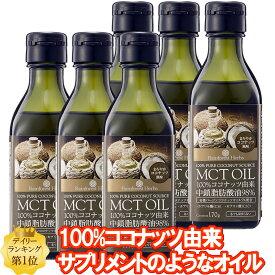 【ポイント10倍】MCTオイル ココナッツ由来100% 170g 6本 MCT オイル タイ産 ケトン体 ダイエット 中鎖脂肪酸 バターコーヒー 糖質制限 林修の今でしょ講座