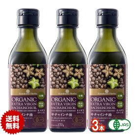 グリーンナッツオイル サチャインチオイル 有機JASオーガニック 170g 3本 エキストラバージン インカインチオイル 低温圧搾一番搾り Organic Sacha Inchi Oil