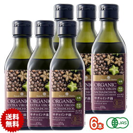 グリーンナッツオイル サチャインチオイル 有機JASオーガニック 170g 6本 エキストラバージン インカインチオイル 低温圧搾一番搾り Organic Sacha Inchi Oil