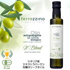 Terrazzino 有機JAS オーガニック エキストラバージン オリーブオイル 100% 250ml 1本 シチリア産 イタリア