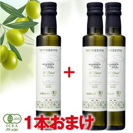 1本おまけ オリーブオイル 有機JAS オーガニック Terrazzino エキストラバージン 100% 250ml 2本+1本 シチリア産 イタリア