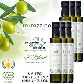 Terrazzino 有機JAS オーガニック エキストラバージン オリーブオイル 100% 250ml 6本 シチリア産 イタリア