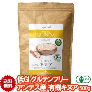 白キヌア 有機JASオーガニック 800g 1袋 アンデス産 ホワイトキヌア Organic White Quinoa