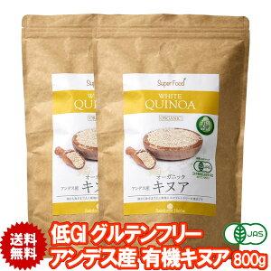 白キヌア 有機JASオーガニック 800g 2袋 アンデス産 ホワイトキヌア Organic White Quinoa