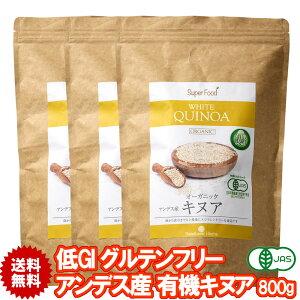 白キヌア 有機JASオーガニック 800g 3袋 アンデス産 ホワイトキヌア Organic White Quinoa