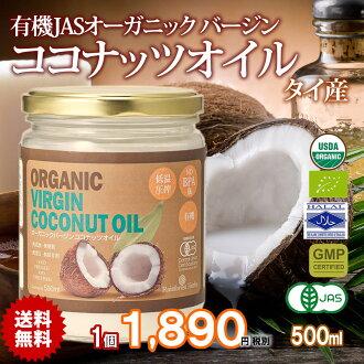 JAS有机认定处女椰子油500ml 1部有机认定食品virgin coconut oil(冷温圧搾一番搾riyashi油)10P29Jul16