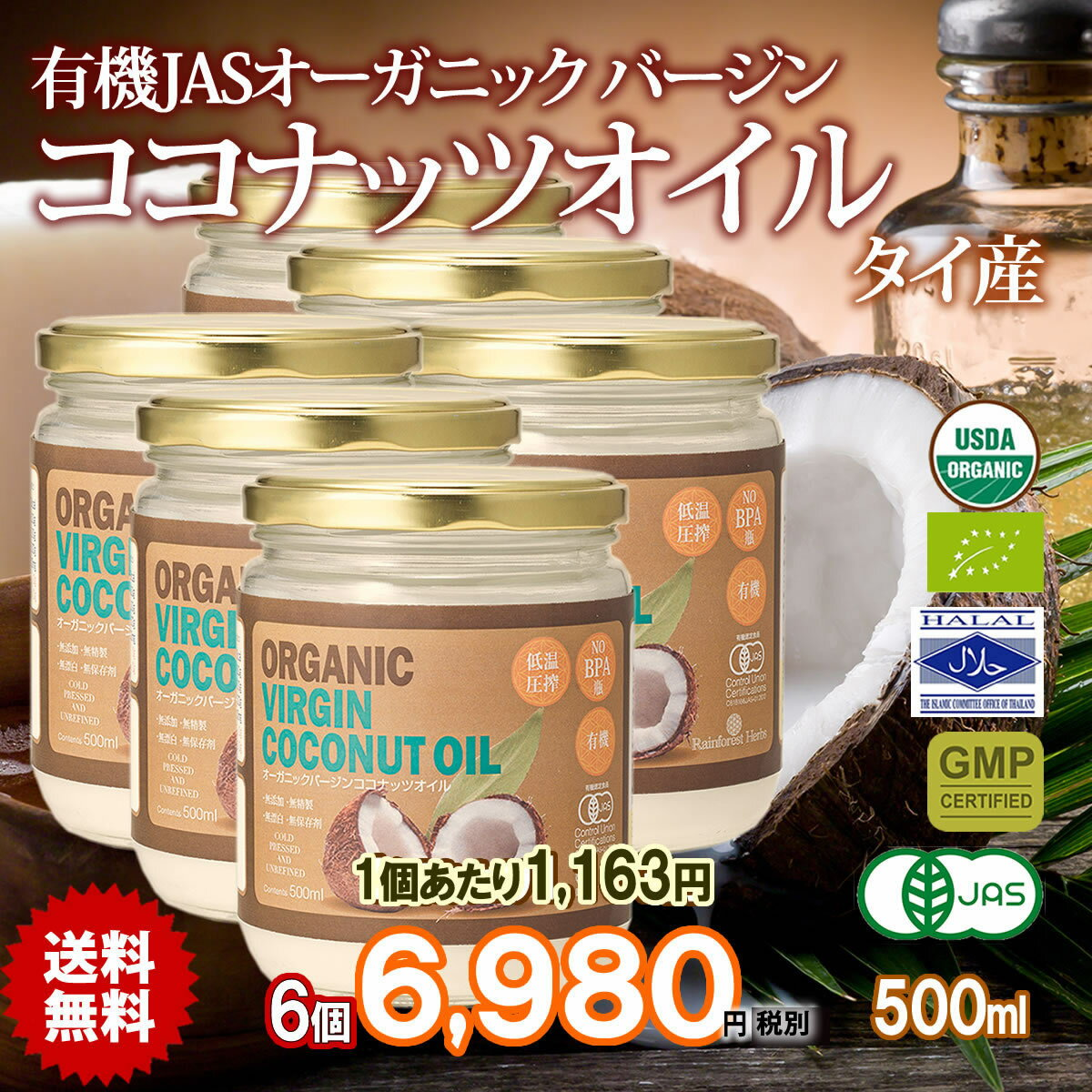 価格改定!値下げしました!有機JASオーガニックバージンココナッツオイル500ml 6個 タイ産 organic virgin coconut oil 冷温圧搾一番搾りやし油 送料無料