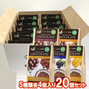 5種類各4個 アーモンド ブルーベリー マンゴー サチャインチナッツ ゴールデンベリー 有機ペルー産カカオ70% オーガニック ダークチョコレート ココナッツシュガー 100g 5種類各4個 20個セ