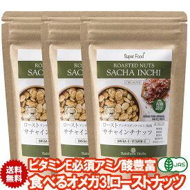 サチャインチナッツ 有機JASオーガニック グリーンナッツ インカインチナッツ 50g 3袋 ローストノンフライ アンデスピンクソルト 塩味JORGANIC ROASTED SACHA INCHI NUTS