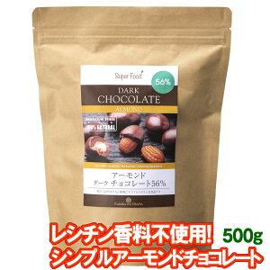 【ポイント10倍】アーモンドチョコ 500g 1袋 カカオ56% ペルー産 チョコボール ナッツチョコレート ハイカカオ アーモンドチョコ