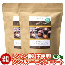 【ポイント10倍】アーモンドチョコレートボール 500g 2袋 カカオ56% ペルー産 チョコボール ナッツチョコレート ハイカカオ