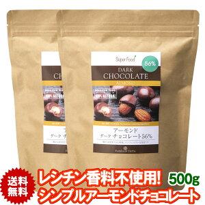 アーモンドチョコレートボール 500g 2袋 カカオ56% ペルー産 チョコボール ナッツチョコレート ハイカカオ