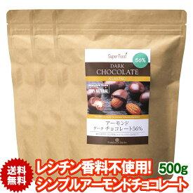 【ポイント10倍】25%オフ アーモンドチョコレートボール 500g 3袋 カカオ56% ペルー産 チョコボール ナッツチョコレート ハイカカオ