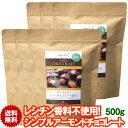 アーモンドチョコレートボール 500g 6袋 カカオ56% ペルー産 チョコボール ナッツチョコレート ハイカカオ