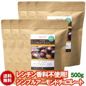 【ポイント10倍】アーモンドチョコレートボール 500g 6袋 カカオ56% ペルー産 チョコボール ナッツチョコレート ハイカカオ