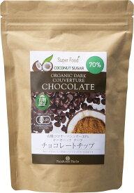 チョコレートチップ ペルー産有機カカオ70% クーベルチュール チョコチップ 有機ココナッツシュガー 500g 1袋 有機JASオーガニックダーク クール便