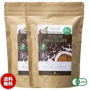 チョコレートチップ ペルー産有機カカオ70% クーベルチュールチョコレート 有機ココナッツシュガー 500g 2袋 有機JASオーガニックダーク