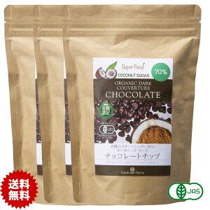 チョコレートチップ ペルー産有機カカオ70% クーベルチュールチョコレート 有機ココナッツシュガー 500g 3袋 有機JASオーガニックダーク