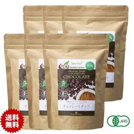 チョコレートチップ ペルー産有機カカオ70% クーベルチュール 有機ココナッツシュガー 500g 6袋 有機JASオーガニックダーク