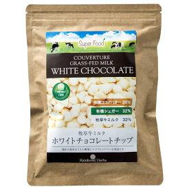 【ポイント10倍】ホワイトチョコレート チョコチップ クーベルチュール ペルー産 300g 1袋 チョコレートチップ